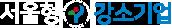 certification_logo_seoul